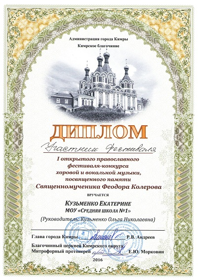 Конкурс сценариев православный